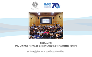 ΙΜΟ 70 Our Heritage - Better Shipping for a Better Future