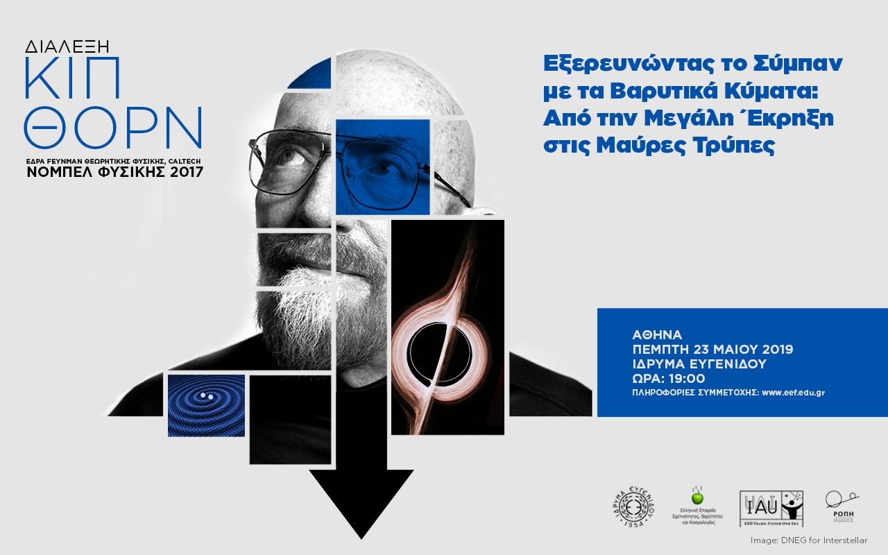 O Kip Thorne έρχεται στην Αθήνα την Πέμπτη 23  Μαΐου 2019